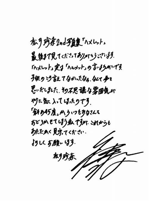 松井玲奈 ヘメレット画像082