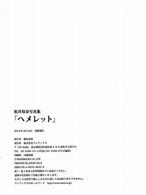 松井玲奈 ヘメレット画像084