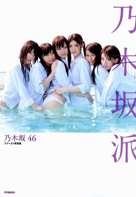 乃木坂46画像 001