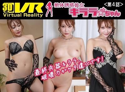 人気AV女優VR動画 062