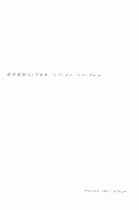 新井愛瞳 画像004