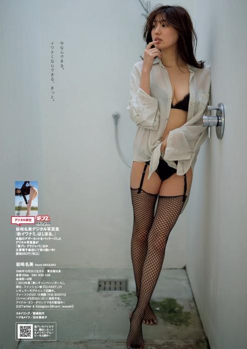 岩崎名美 画像007