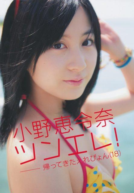 小野恵令奈 画像001