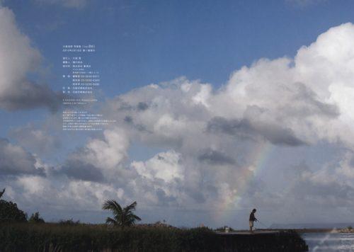 川島海荷 画像114
