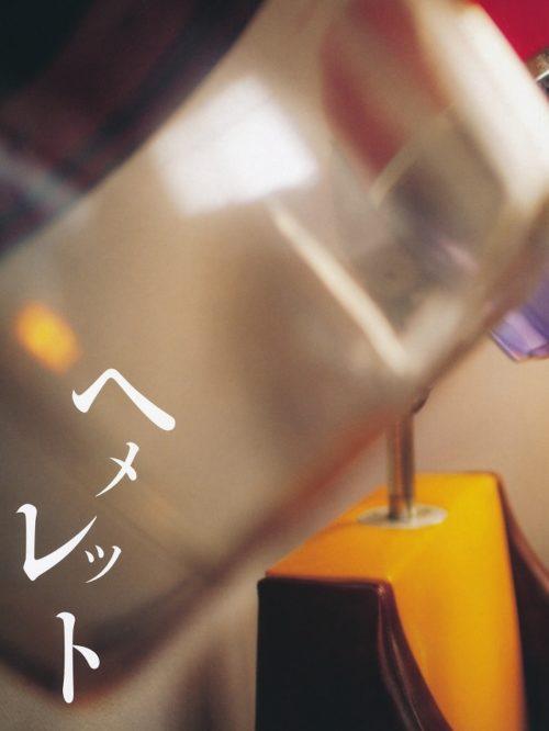 松井玲奈 ヘメレット画像002
