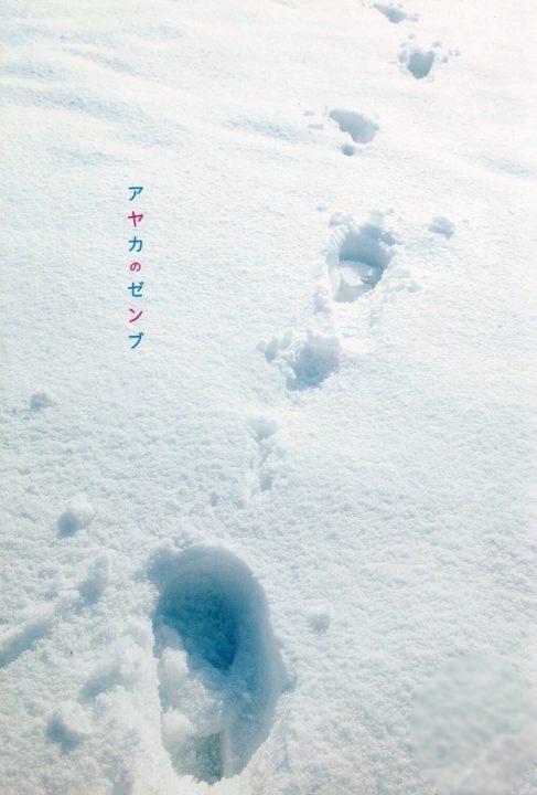 小松彩夏画像 006
