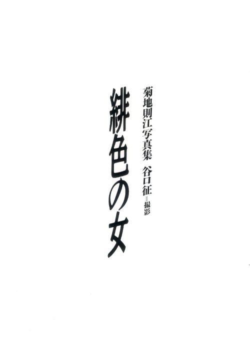 菊地則江 004