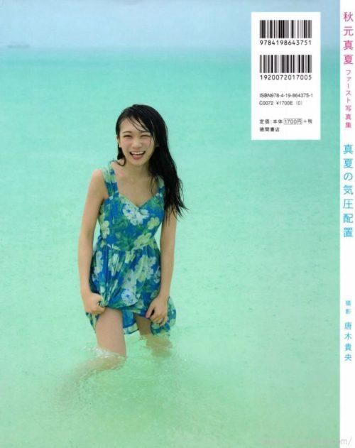 秋元真夏 画像129