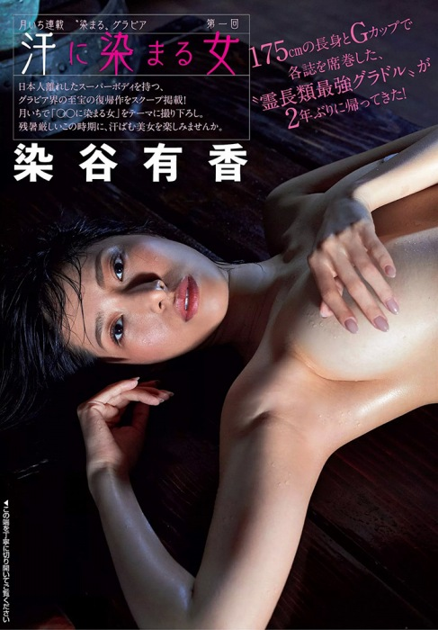 染谷有香 画像001