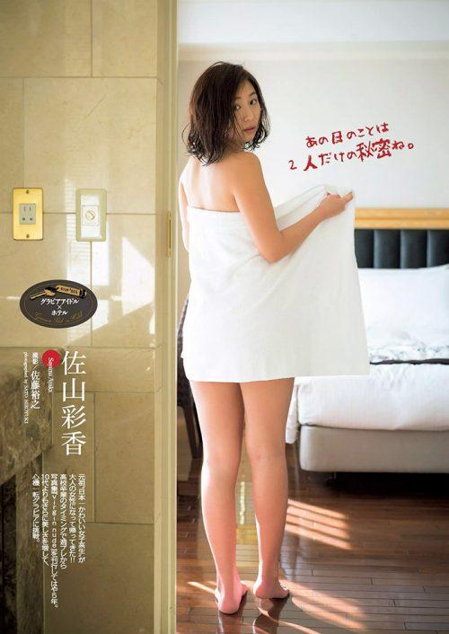 佐山彩香 画像015