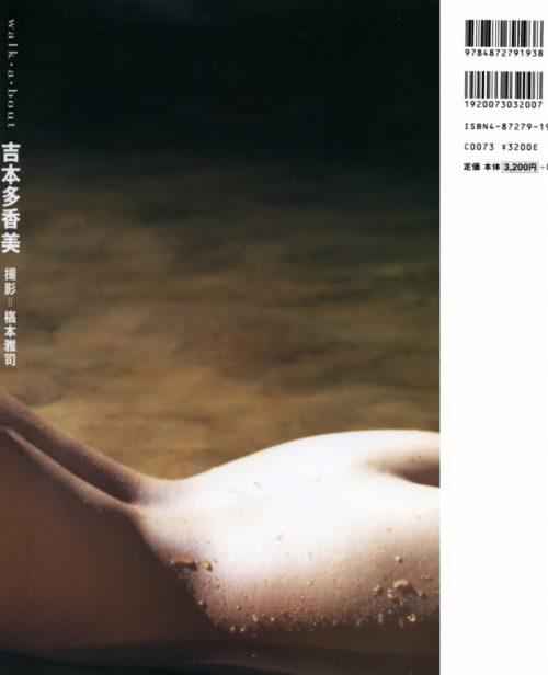 吉本多香美 画像078