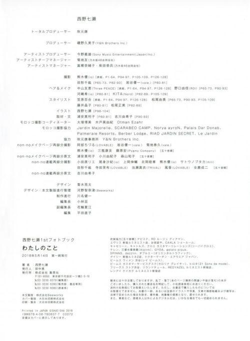 西野七瀬 画像064