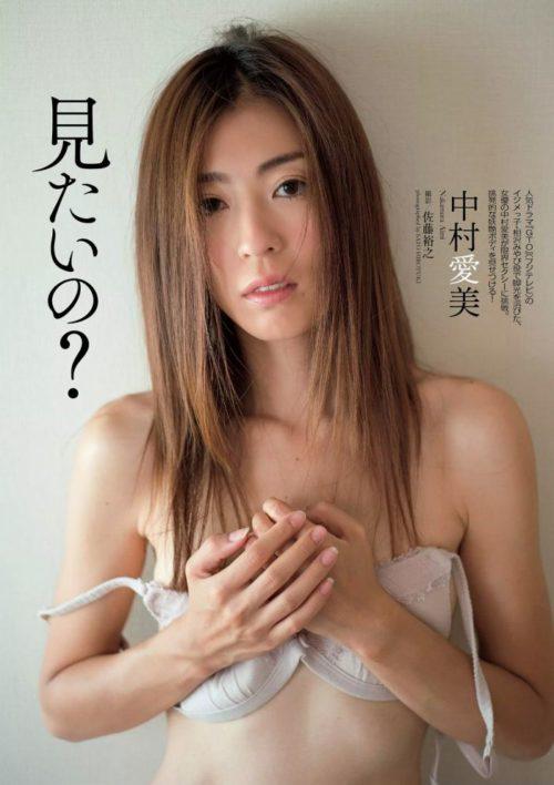 中村愛美 画像087