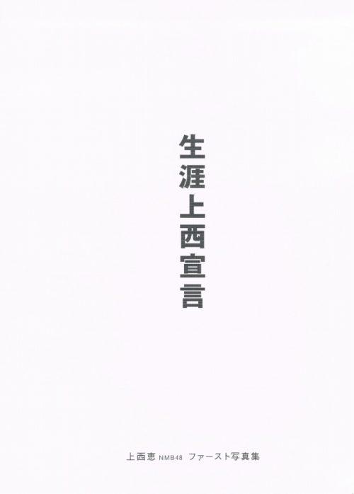 上西恵 画像002