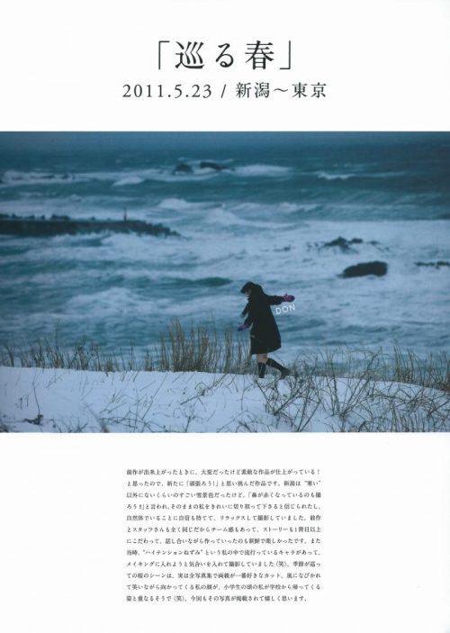 鈴木愛理 画像017