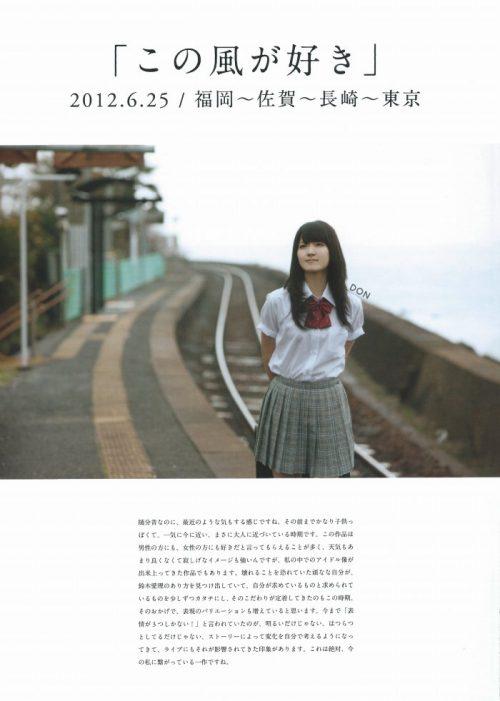 鈴木愛理 画像035