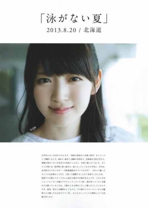 鈴木愛理 画像057