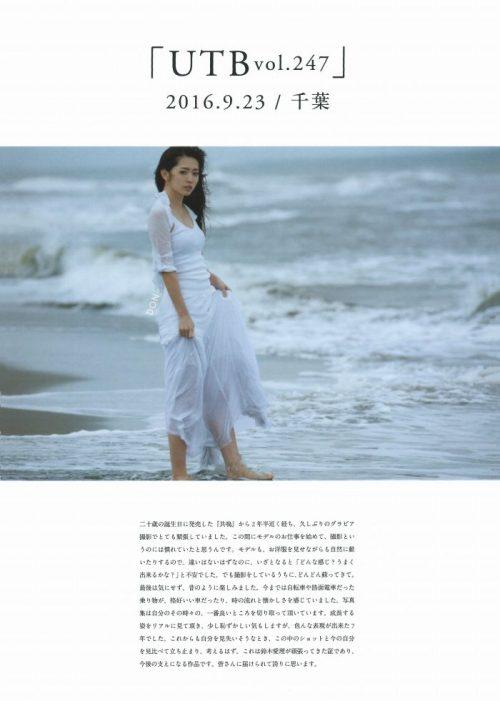 鈴木愛理 画像092