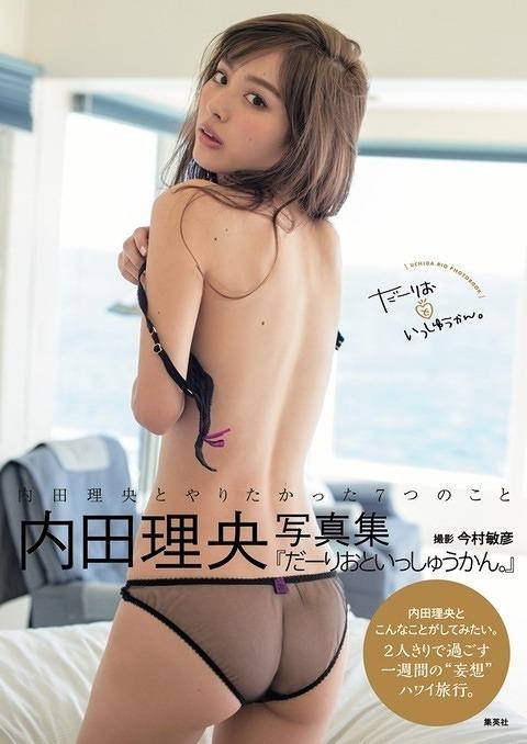 内田理央 ヌード032