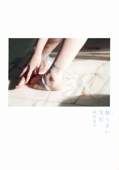 岡田奈々 画像002