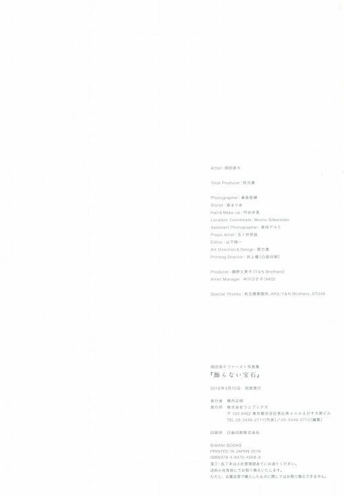 岡田奈々 画像104