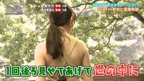 小嶋陽菜 画像034