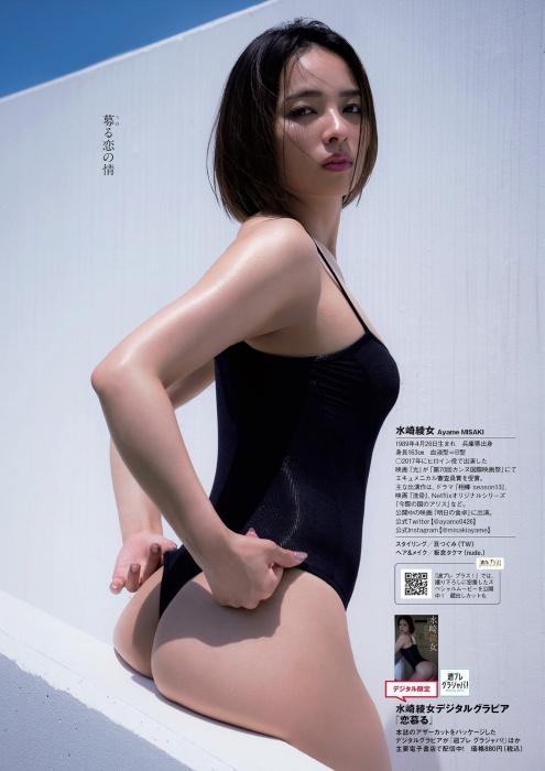 水崎綾女 画像006