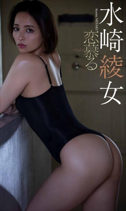 水崎綾女 画像008