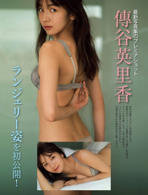 傳谷英里香 画像006