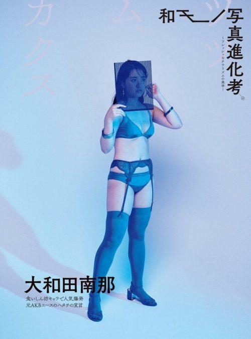大和田南那 画像001