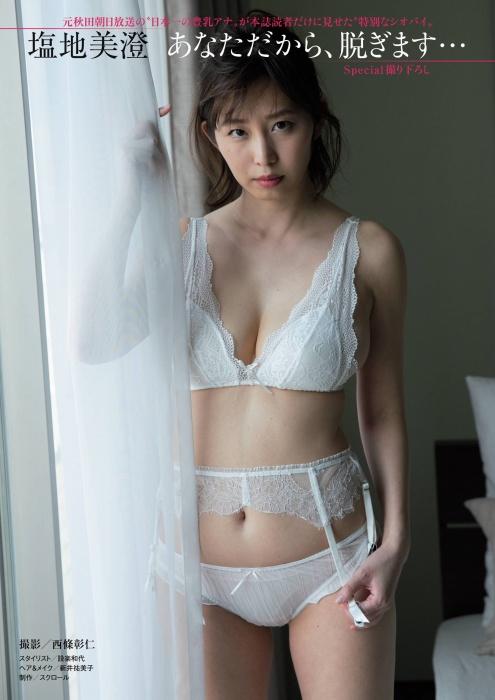 塩地美澄 画像001