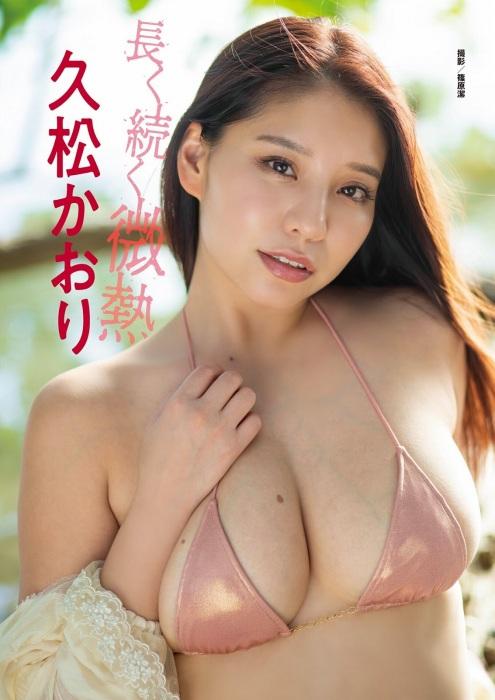 久松かおり 画像004