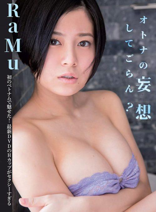 RaMu 画像001