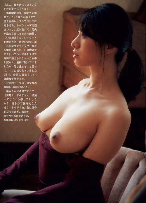 染谷有香 画像003