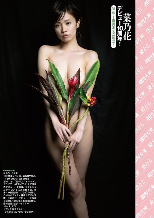 菜乃花 画像004