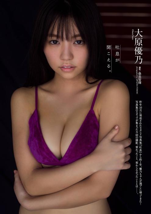 大原優乃 画像001