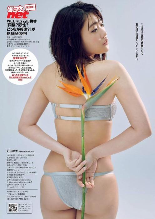 石田桃香 画像057