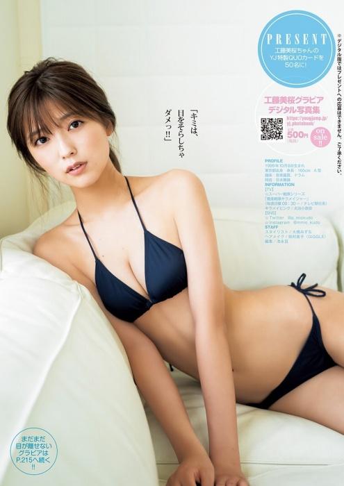 工藤美桜 画像015