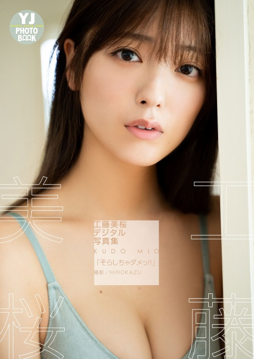 工藤美桜 画像023
