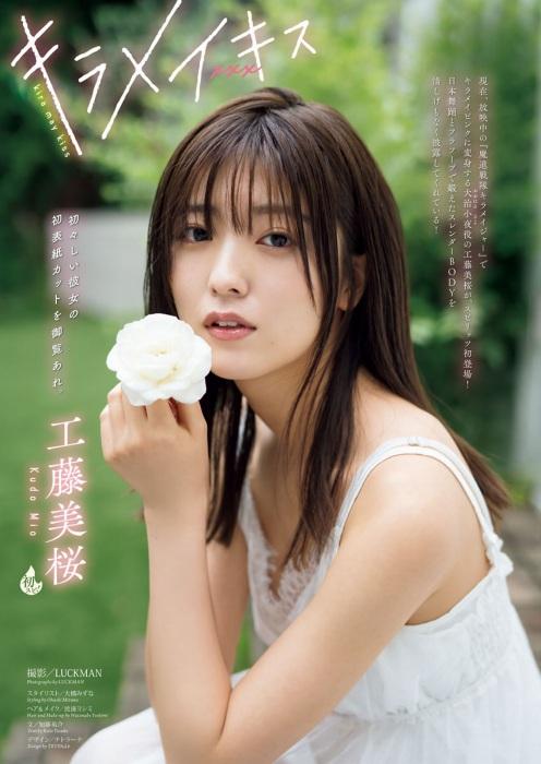 工藤美桜 画像055
