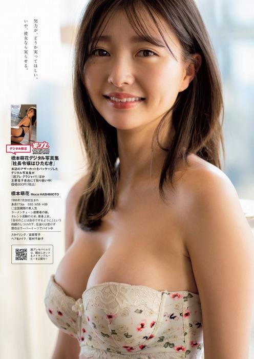 橋本萌花 画像008